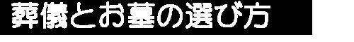 縺雁「薙�ョ驕ク縺ウ譁ケ縺ョ繝昴う繝ウ繝�